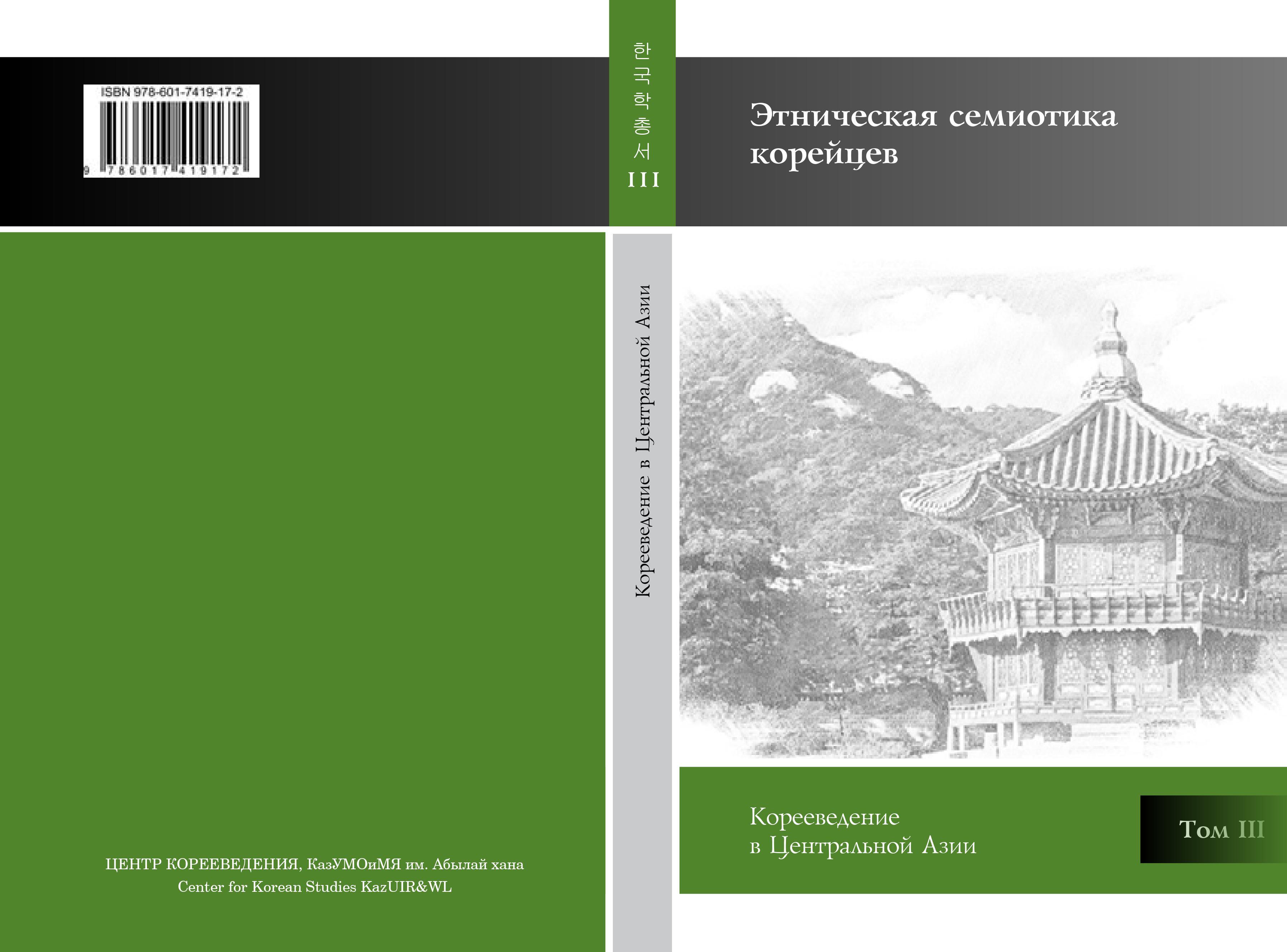 한국학총서 3 Этническая семиотика корейцев